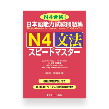 JLPT Preparation Book Speed Master - Quick Mastery of N4 Grammar