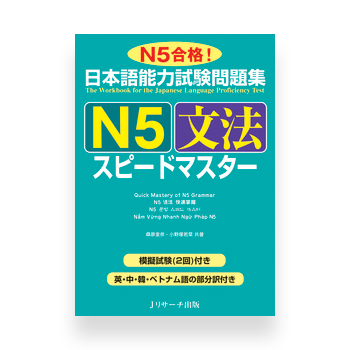 JLPT Preparation Book Speed Master - Quick Mastery of N5 Grammar