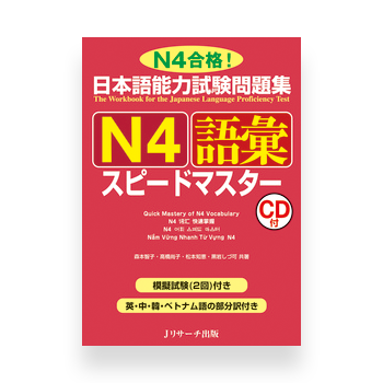JLPT Preparation Book Speed Master - Quick Mastery of N4 Vocabulary