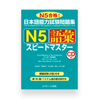 JLPT Preparation Book Speed Master - Quick Mastery of N5 Vocabulary