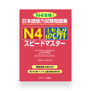 JLPT Preparation Book Speed Master - Quick Mastery of N4 Reading