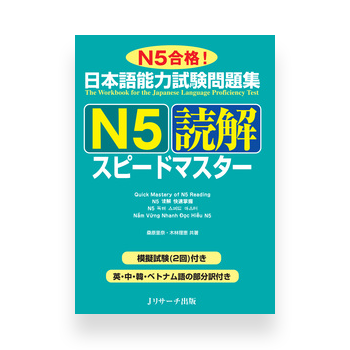 JLPT Preparation Book Speed Master - Quick Mastery of N5 Reading