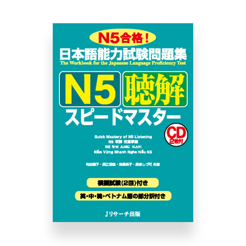 JLPT Preparation Book Speed Master - Quick Mastery of N5 Listening
