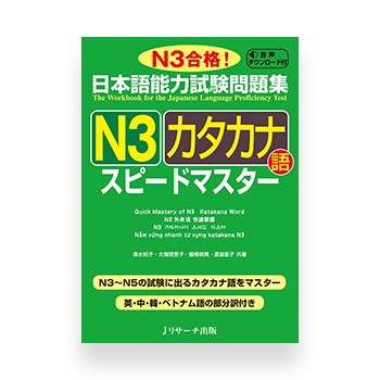 JLPT Preparation Book Speed Master - Quick Mastery of N3 Katakana