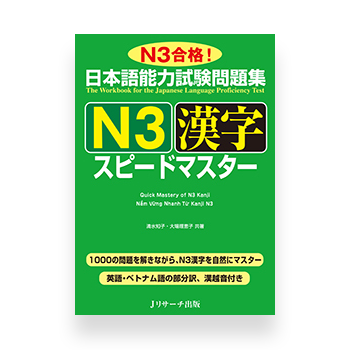 JLPT Preparation Book Speed Master - Quick Mastery of N3 Kanji