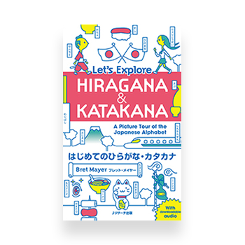 Lets Explore Hiragana and Katakana Cover Page