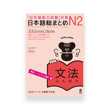 Nihongo So-Matome JLPT N2 Cover Vietnamese Version