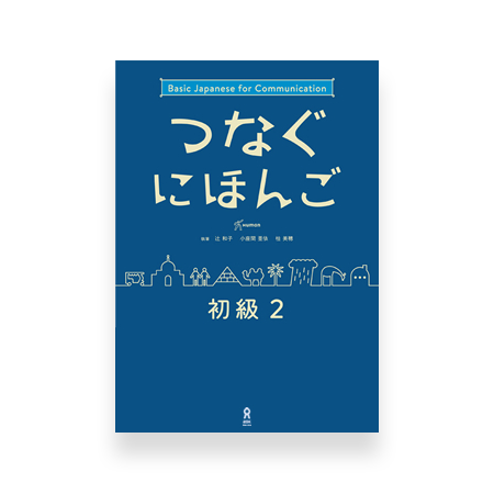 Basic Japanese for Communication - Tsunagu Nihongo 2 (Textbook)