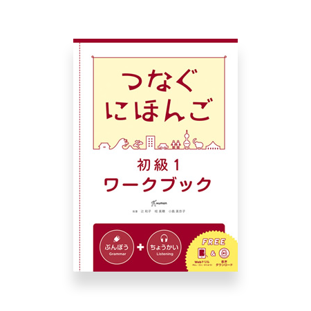 Basic Japanese for Communication - Tsunagu Nihongo 1 (Workbook)