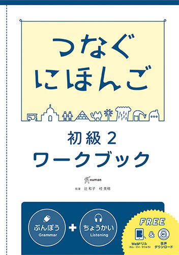 Tsunagu Workbook Volume 2 Cover Page