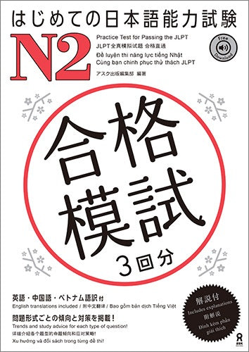 Intro to JLPT N2 Practice Tests