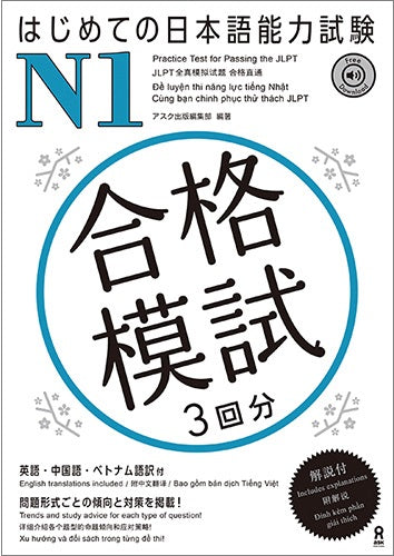 Intro to JLPT N1 Practice Tests