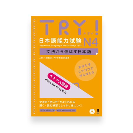 Try! Japanese Language Proficiency Test N4 English Vietnamese Page