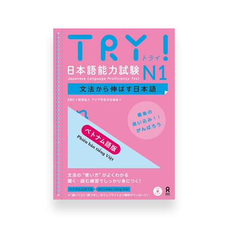Try! Japanese Language Proficiency Test N1