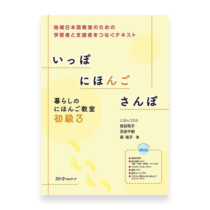 Hop, Step, and Jump for Beginner Japanese 3 (Ippo Nihongo Sanpo)