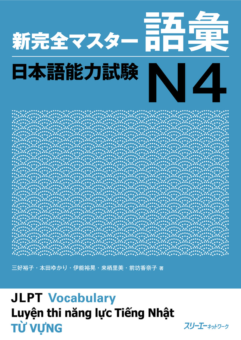 New Kanzen Master JLPT N4: Vocabulary Cover