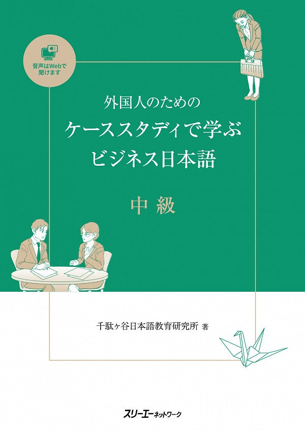 Intermediate Business Japanese Cover