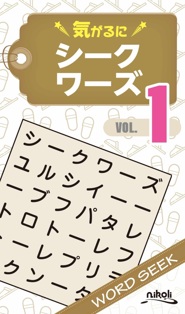 Japanese Word Search (Volume 1)