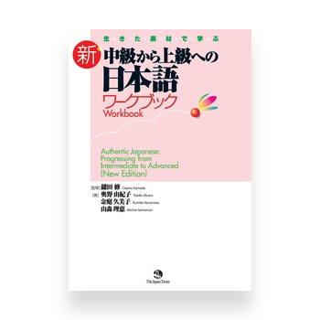 Authentic Japanese Workbook Cover