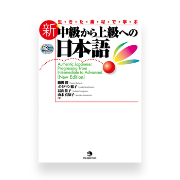 Authentic Japanese: Progressing from Intermediate to Advanced (Textbook)