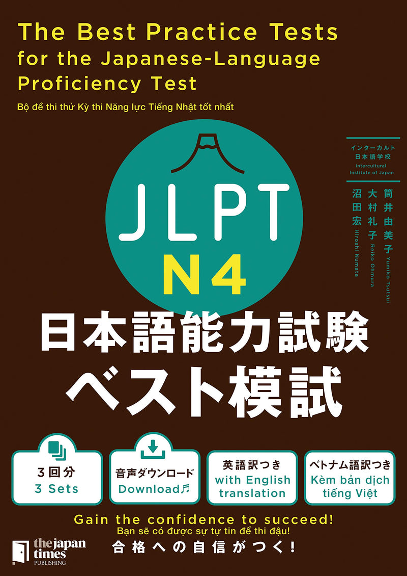 thThe Best Practice Tests for the Japanese Language Proficiency Test N4 Cover