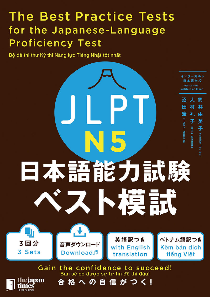 The Best Practice Tests for the Japanese Language Proficiency Test N5 Cover