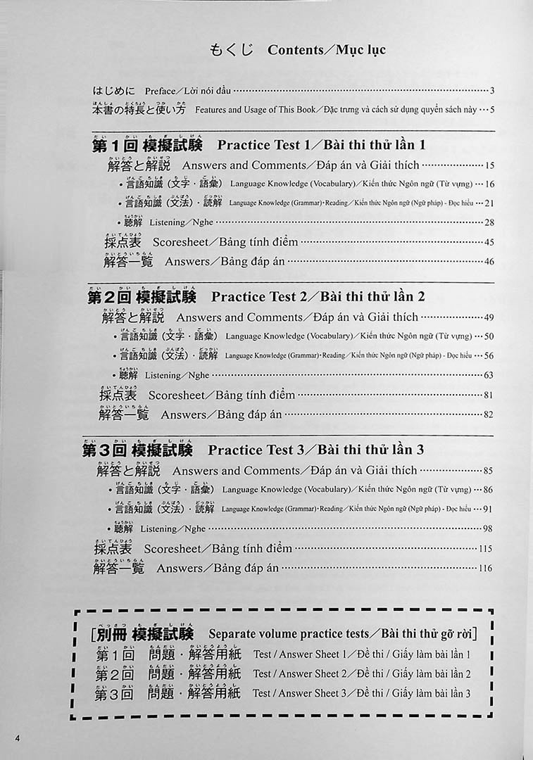 The Best Practice Tests for the Japanese Language Proficiency Test N3 Page 5