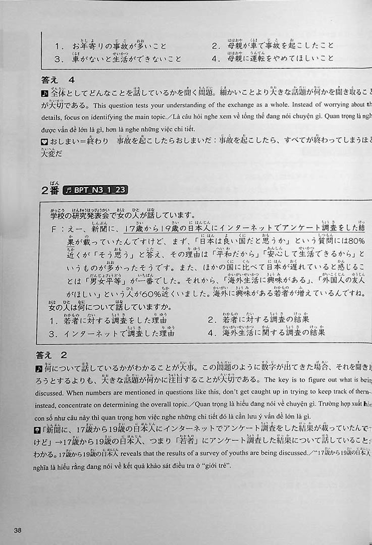 The Best Practice Tests for the Japanese Language Proficiency Test N3 Page 38