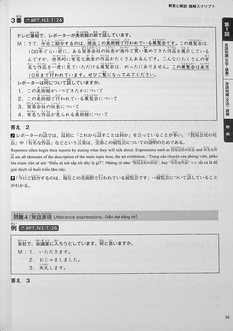 The Best Practice Tests for the Japanese Language Proficiency Test N3 Page 39