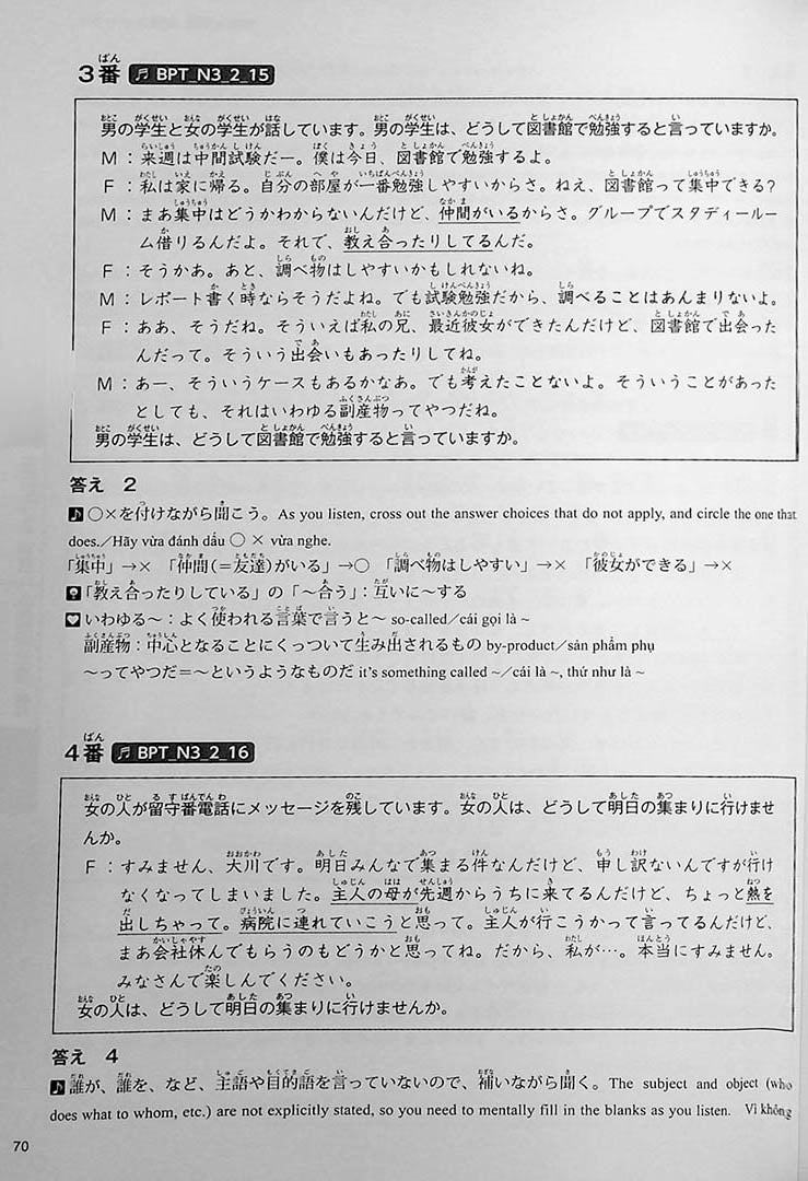 The Best Practice Tests for the Japanese Language Proficiency Test N3 Page 70