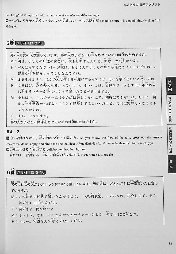 The Best Practice Tests for the Japanese Language Proficiency Test N3 Page 71