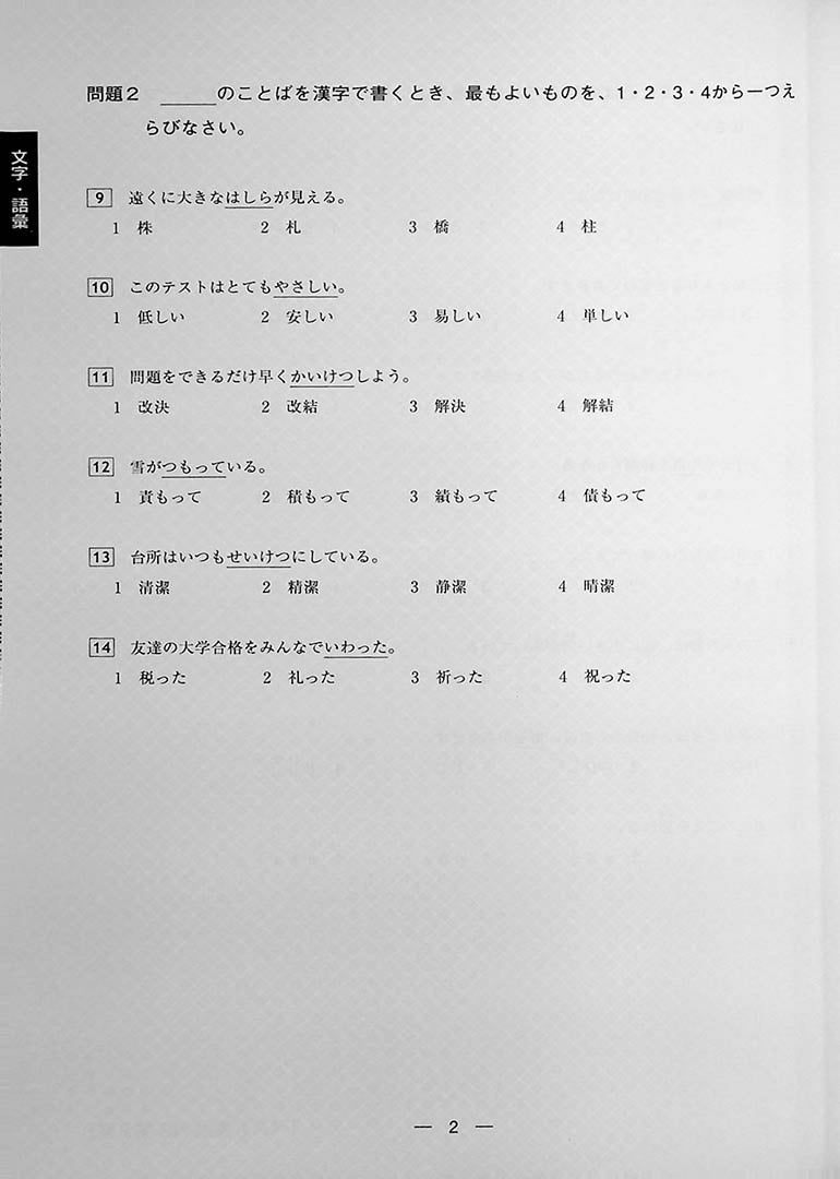 The Best Practice Tests for the Japanese Language Proficiency Test N3 Page 2