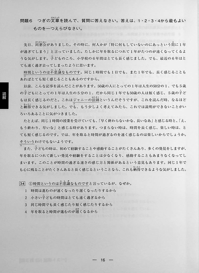 The Best Practice Tests for the Japanese Language Proficiency Test N3 Page 16