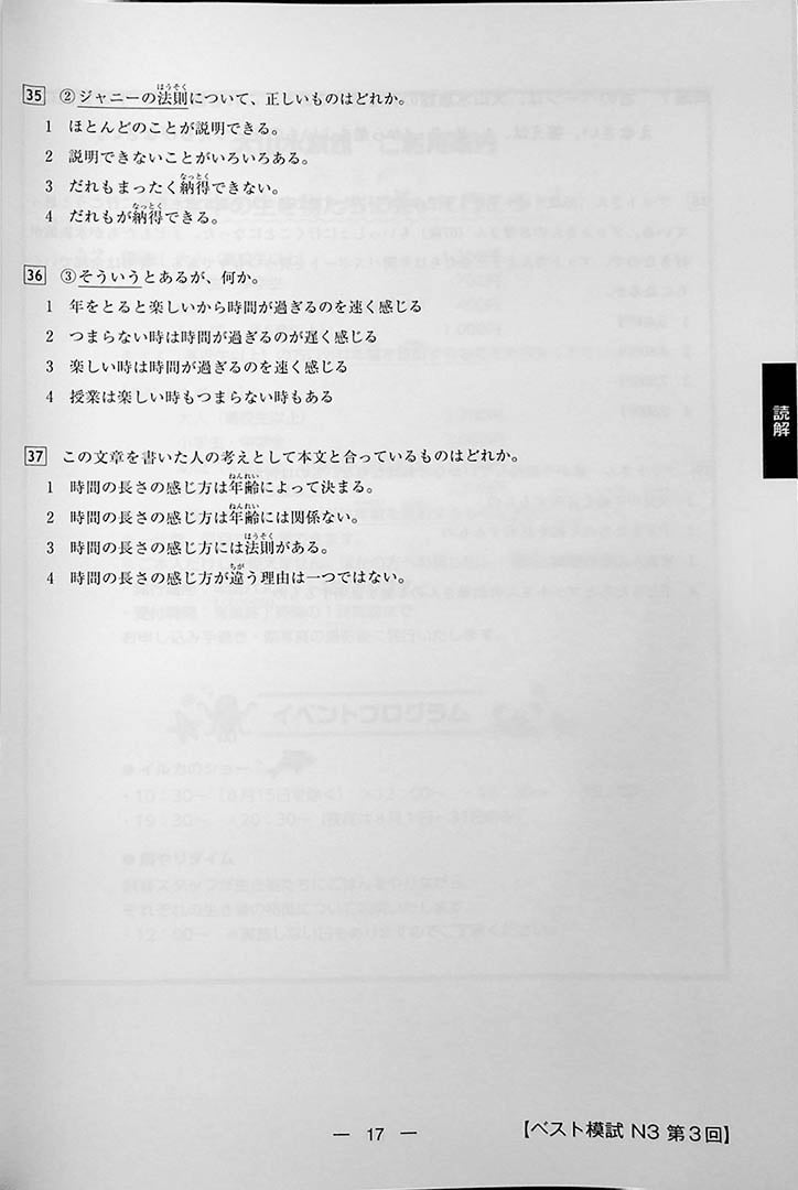 The Best Practice Tests for the Japanese Language Proficiency Test N3 Page 17