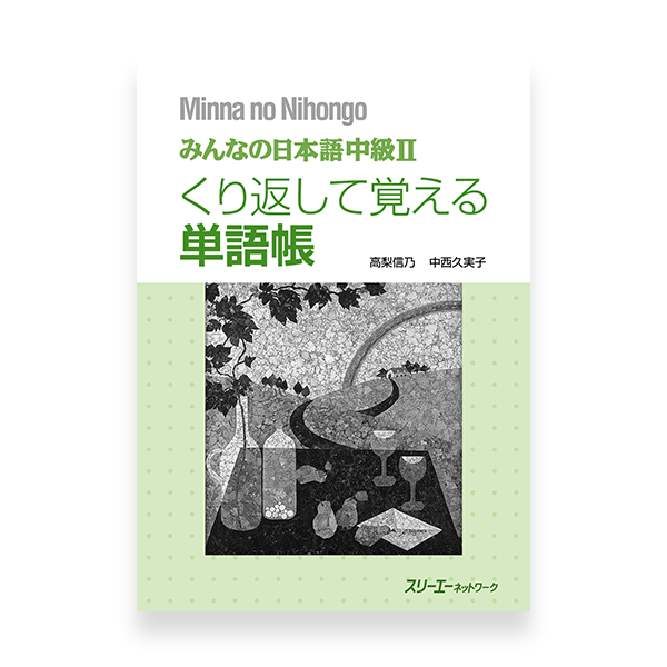 Minna No Nihongo Chukyu 2 Workbook Cover