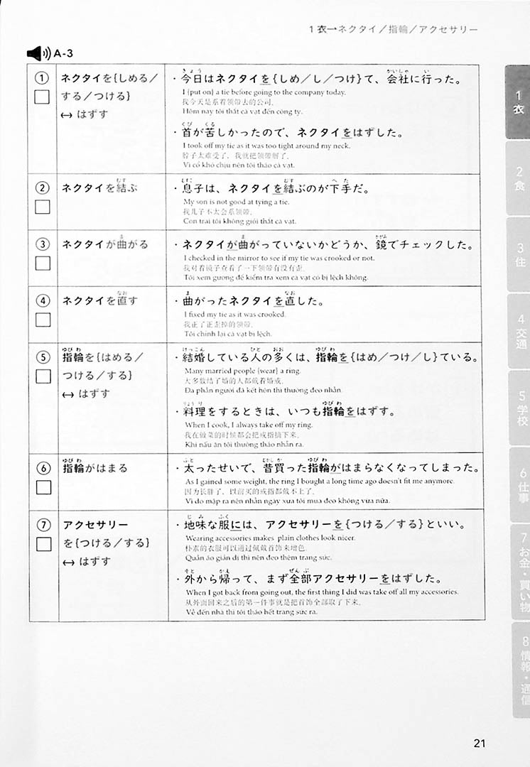 Bump Up Your Basics! Japanese Collocations Page 21