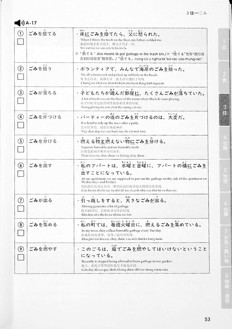 Bump Up Your Basics! Japanese Collocations Page 53