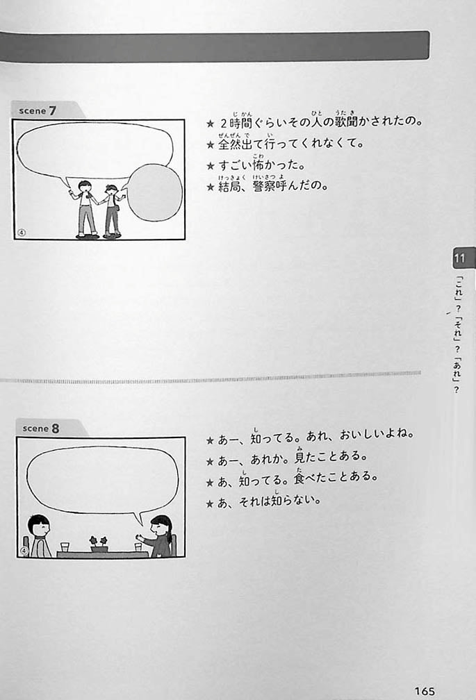 Casual Japanese Page 165