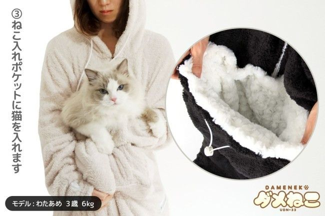 Dameneko Cat Jumpsuit with Pet Pouch - White Rabbit Japan Shop - 11