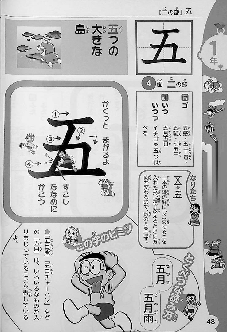 Doraemon: My First Kanji Dictionary Page 48