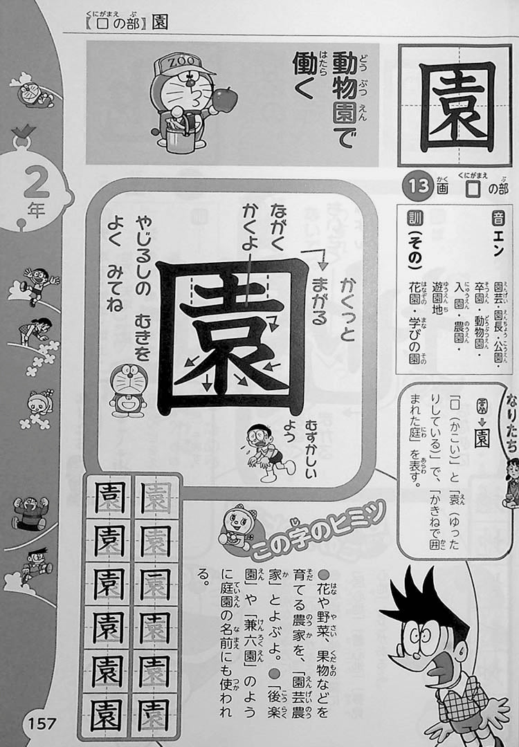 Doraemon: My First Kanji Dictionary Page 157