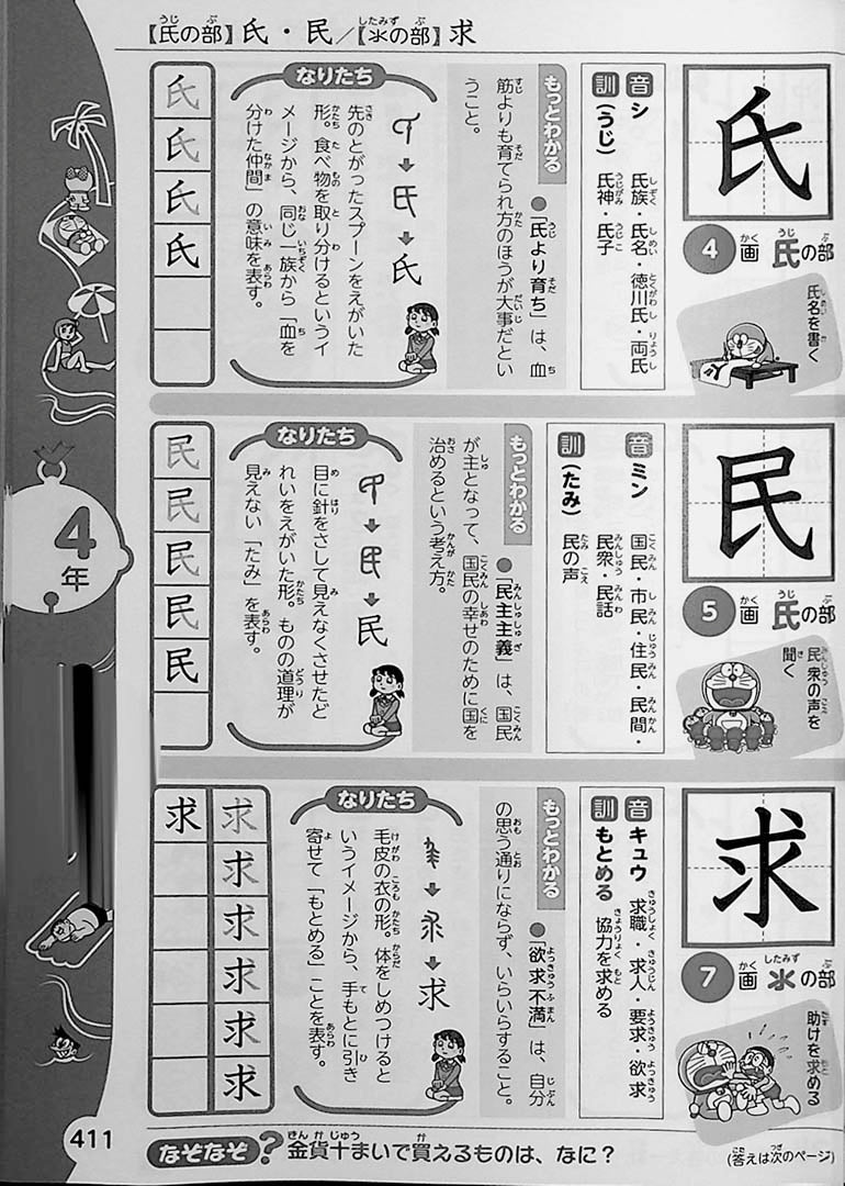Doraemon: My First Kanji Dictionary Page 411