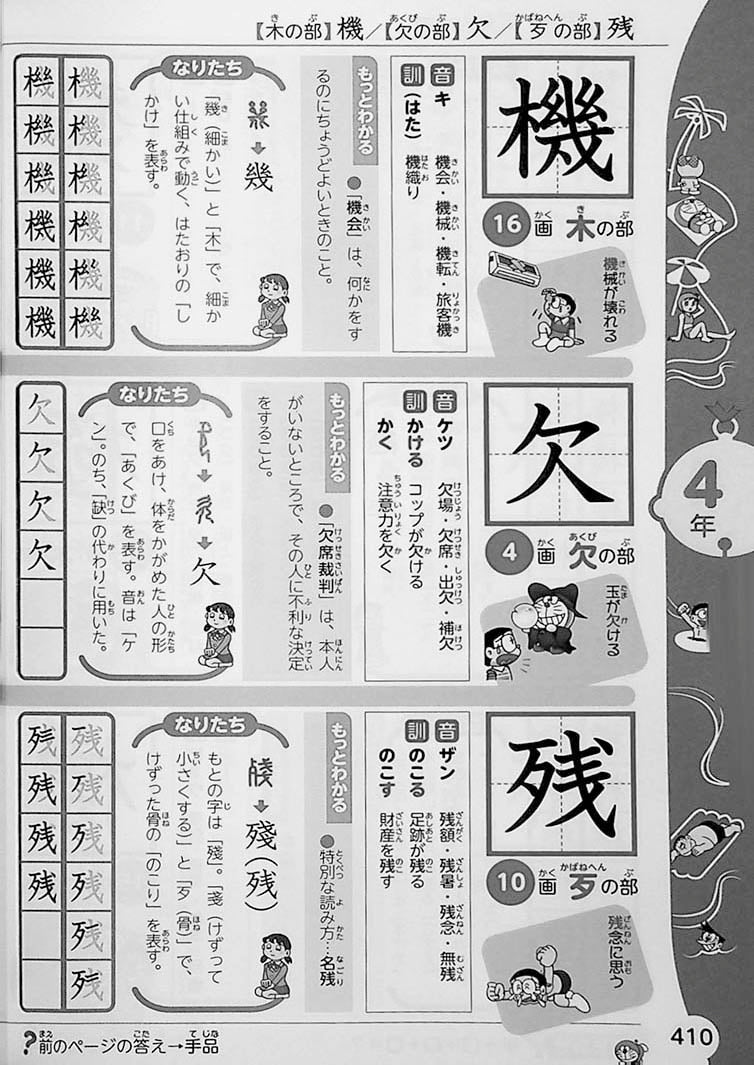 Doraemon: My First Kanji Dictionary Page 410
