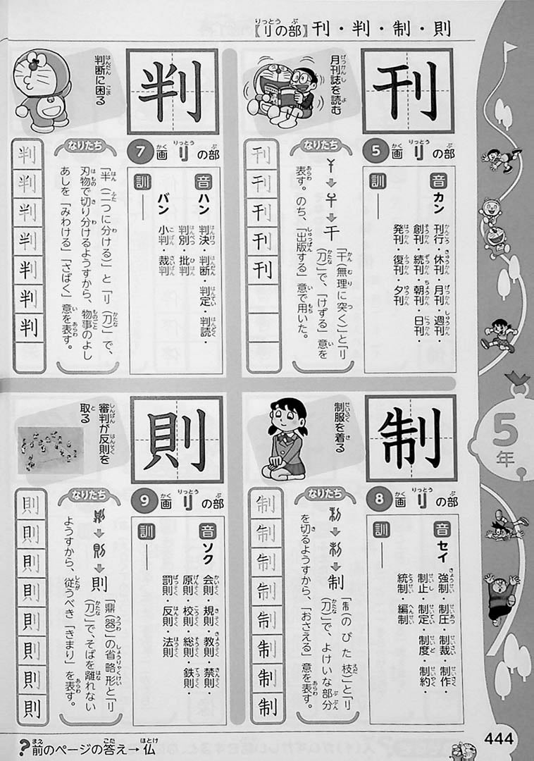 Doraemon: My First Kanji Dictionary Page 444