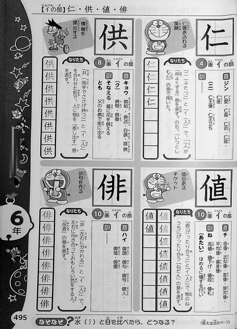 Doraemon: My First Kanji Dictionary Page 495