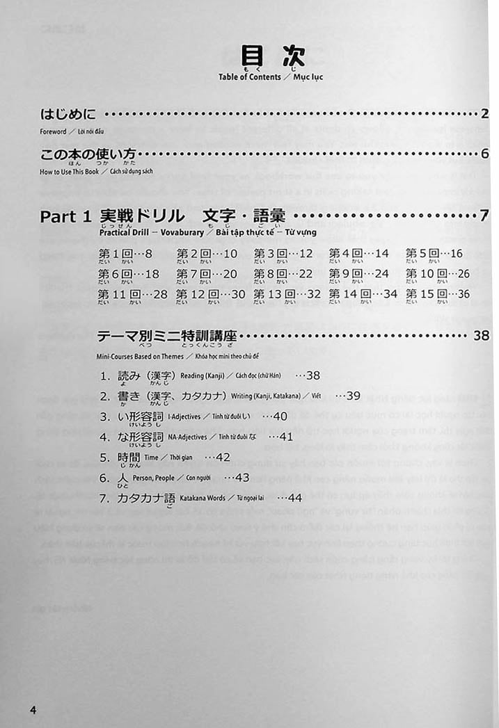 JLPT Chokuzen Taisaku: Drill and Mock Test N5 Page