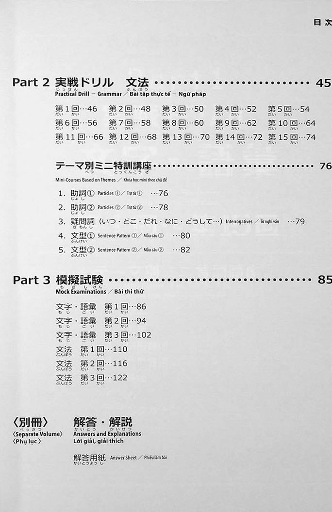 JLPT Chokuzen Taisaku: Drill and Mock Test N5 Page 5