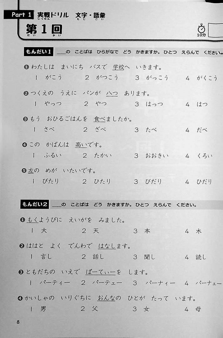 JLPT Chokuzen Taisaku: Drill and Mock Test N5 Page 8