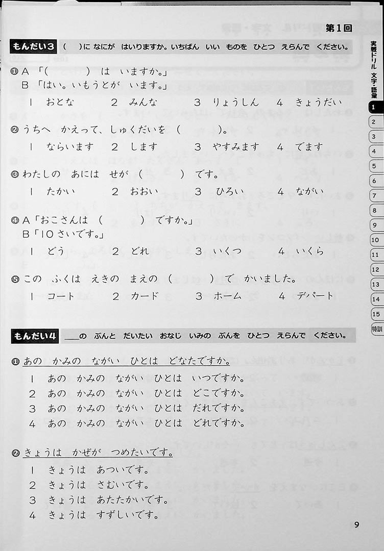 JLPT Chokuzen Taisaku: Drill and Mock Test N5 Page 9