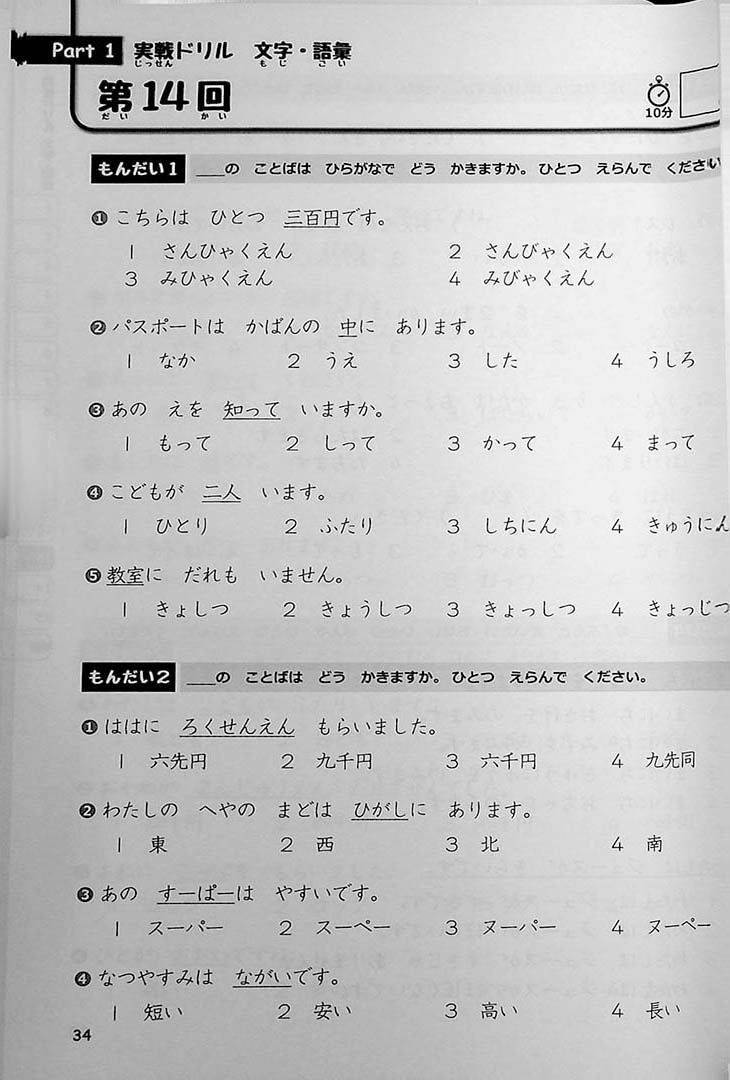 JLPT Chokuzen Taisaku: Drill and Mock Test N5 Page 34